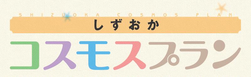 異動 静岡 県 2020 教職員
